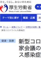 岡江久美子も…PCR検査待機中の重症化続出で醜い責任転嫁! 専門家委員は「4日待てと言ってない」、田崎史郎は「厚労省の医系技官のせい」