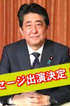 安倍首相の新型コロナを利用した「憲法に緊急事態条項を」メッセージに非難殺到! 失策を棚上げ、日本会議系集会でお仲間と改憲PR