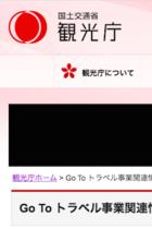 分科会はなぜ東京除外だけの「GoTo」実施に反対しなかったのか? 官邸の言いなりになった医療専門家たちのひどい言い訳