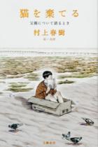 村上春樹が長編小説『騎士団長殺し』とエッセイ『猫を棄てる』に込めた歴史修正主義との対決姿勢! 父親の戦中の凄惨な中国人虐殺の記憶を…