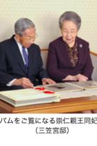 昭和天皇の末弟「三笠宮崇仁親王」が日本軍の南京での行為を「虐殺以外の何物でもない」と明言し、歴史修正主義を批判