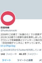 百田尚樹が「安倍総理にお疲れ様とメールしても返信なし、知人には返信があったのに」とすねると、2日後に「安倍総理から電話きた」