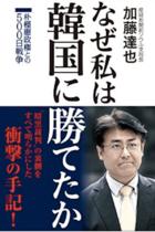 共同・柿崎の首相補佐官に続き…産経新聞元ソウル支局長が「内調」に転職か! 朴槿恵の密会の噂を書き起訴された嫌韓記者
