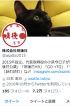 """小泉今日子が怒りの反論「共産党から出馬」のガセ情報は""""内調""""の仕掛けか アサ芸だけでなく新潮でも不可解な経緯で記事"""