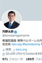 河野太郎のパフォーマンスがひどい!「行政改革目安箱」は自分のHPに設置で私物化、閣僚就任会見攻撃も「知る権利」奪う目的