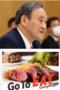 欠陥だらけ GoToイートが飲食店よりグルメサイトを儲けさせる制度なのは、菅首相と「ぐるなび」会長の特別な関係が影響か