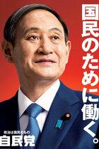 新潮が報道 菅首相と「第二の森友事件」の相手とのもうひとつの疑惑 所有ビルを事務所費問題発覚後に買い取ってもらっていた