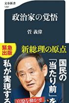 プチ鹿島命名 菅首相は本当に「権力快感おじさん」だった! 自ら口にしていた「権力=快感」発言と恐怖支配の実例総まくり