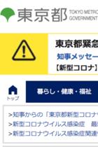東京のコロナ感染者は本当に減ったのか 接触者追跡縮小し検査件数も2割以上削減! 和歌山県知事は「崩壊招く」と警告