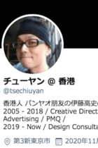 周庭さん移送、香港の言論弾圧激化のなか『電波少年』出演のチューヤンが日本の人たちに連帯のRT訴え