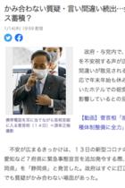 読売新聞「菅首相の言い間違いは疲労のせい」報道は安倍政権末期にもやった批判そらす官邸の作戦! ネットでは早速、同情論が