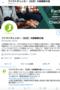 大阪維新「ファクトチェッカー」が一般市民の事実に基づく行政批判を吊るし上げ!「まず吉村のイソジンをチェックしろ」と非難殺到