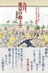 福島県沖地震でまた朝鮮人差別デマが 差別批判や通報の動きに「ネタ」「パロディ」と反論する差別加担の動きも