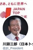 森の後任・川淵三郎は極右歴史修正主義者!「コロナは中国の細菌兵器」説の青山繁晴を評価 最高顧問の団体は韓国ヘイトの企業から助成金