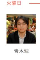青木理が『モーニングショー』降板 政権批判コメンテーターを排除か 岡田晴恵の出演激減も…