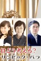 東京五輪めぐり増田明美と有森裕子が論争! コロナを無視して開催を主張する増田のスポーツ至上主義に有森が「社会への愛が足りない」