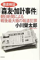 「森友加計は朝日の捏造」とした小川榮太郎の安倍擁護本を東京地裁が14カ所も「真実性なし」と認定! 選挙に利用した自民党の責任は
