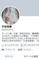 竹田恒泰が山崎雅弘を訴えた裁判で完全敗訴も控訴! 東京地裁が竹田の「差別主義」「自国優越思想」を認めた判決文を改めて紹介