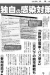 正気か? 東京都が東京五輪の観戦に小中学生ら81万人を動員計画! 感染拡大最中に各学校に通達、観戦拒否すると「欠席扱い」