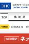 DHC吉田会長が今度は「NHKの社員はほとんどがコリアン系」「経団連もコリアン系」とヘイトデマ! それでもマスコミは批判せず