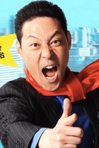 高橋洋一「さざ波」「笑笑」ツイートを擁護するお笑い芸人たちの浅はか…東野幸治、ほんこんは「先生」扱い ブラマヨ吉田も