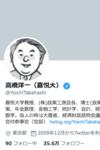 内閣官房参与の高橋洋一が日本のコロナ感染者数を「この程度のさざ波」「笑笑」と暴言ツイート…菅首相にも共通する棄民思想