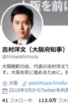 吉村知事が今度は「変異株に対応」を強調して私権制限主張も…国内初の変異株死者を宣言解除のために20日近く隠蔽した重大疑惑が