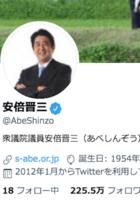 安倍晋三が「赤木ファイル」を冒涜するツイート!「再調査される側」のくせに赤木さんの言葉を切り取り・自己正当化に利用