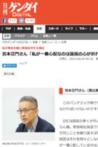 東京五輪への勇気ある批判を続ける宮本亞門が衝撃告白!「トップの方が裏で大金を渡し招致を決めたと自慢げに話してくれた」