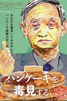 菅首相批判の映画『パンケーキを毒見する』のTwitterはなぜ凍結されたのか? プロデューサーは「政治的意図を疑わざるをえない」
