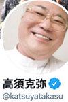 高須院長が田中事務局長と鈴木宗男に超法規的なリコール期限延長を陳情していた! 署名の少なさに焦り工作に動いていた証明