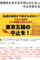 マスコミの「五輪開催ありき」の世論誘導に騙されるな! ネットでは上野千鶴子、内田樹らが新たに五輪中止を求める署名を開始