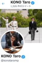 """ワクチン供給停止の元凶・河野太郎が英語版Twitterで""""日本のワクチン接種量""""を自慢! 海外からツッコミ殺到で世界中の笑い者に"""