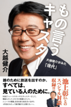 『報ステ』新キャスターに決まった大越健介に期待! NHK時代、安倍晋三と岩田明子記者の圧力で『NW9』キャスターを追われた過去
