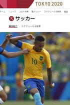 五輪サッカー・久保建英が南アの陽性者判明に「僕らに損ではない」とフェアネス欠く発言! 日本有利の不公平はびこる東京五輪