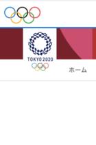 五輪組織委の元職員が証言! IOCのラウンジ以外にも贅沢三昧のVIPルーム、電通など広告代理店は物品購入でも15%を上乗せ