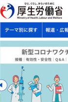 菅政権が検討、三浦瑠麗、ホリエモンらも賛同「コロナの5類引き下げ」に騙されるな! 感染対策は放置され治療費は自己負担に