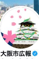 大阪感染者2000人超の日に大阪市が「万博開催まであと4年!」とダウンタウンのメッセージ投稿! 松井・吉村のコロナ軽視浮き彫り