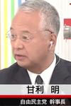 甘利明が『日曜討論』で大ボラ連発!「スマホは日本の発明」も酷かったが、最も悪質だった嘘は「消費税の使途は社会保障に限定」