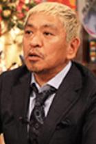 投票呼びかけに松本人志が「軽い感じで行かれてもよくない」と上から目線発言! 対照的に星野源は投票のハードル下げるススメ