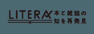 LITERA/リテラ 本と雑誌の知を再発見