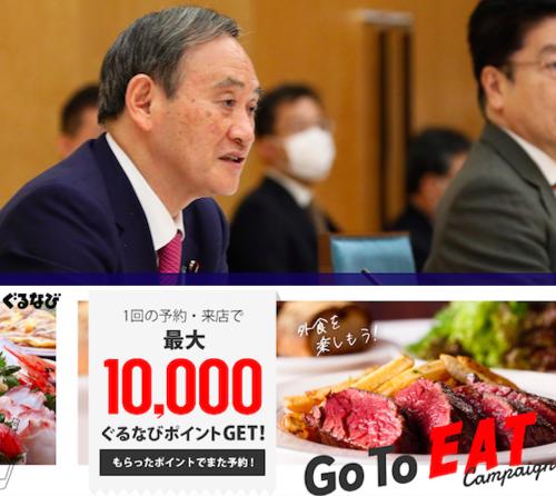 欠陥だらけ GoToイートが飲食店よりグルメサイトを儲けさせる制度なのは、菅首相と「ぐるなび」会長の特別な関係が影響かの画像1