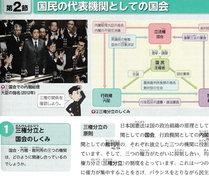 育鵬社_安倍写真2.jpg
