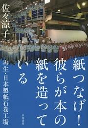 140810_kamitsunage.jpg