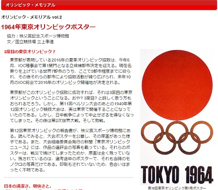 1964olympic_151004.jpg