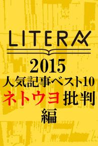 2015netouyorank_01_160102.jpg