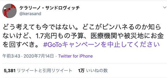 「#GoToキャンペーンを中止してください」ツイートが25万超え、有名人も地方首長も批判! それでも安倍政権が強行する理由は?の画像1
