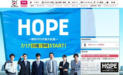 HOPE_160717.jpg