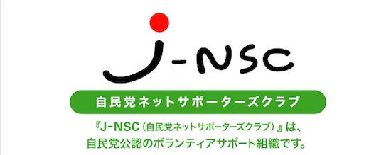 J-NSC_01_20171008.png