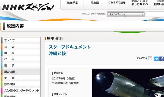 NHK_170914_top.jpg
